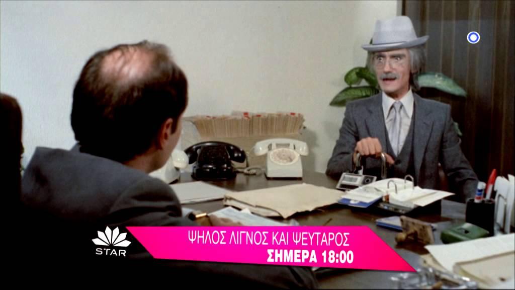 ΨΗΛΟΣ ΛΙΓΝΟΣ ΚΑΙ ΨΕΥΤΑΡΟΣ - trailer