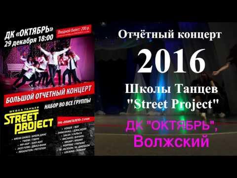 Отчётное видео   Street Project   Экспресс-курс Twerk   ДЕКАБРЬ 2016