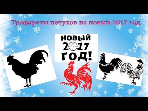 Трафареты петухов на новый 2017 год (видео пример)