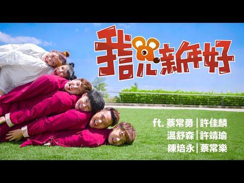 【我說新年好 】官方MV Feat.常勇Danny舒森培永Julene常樂