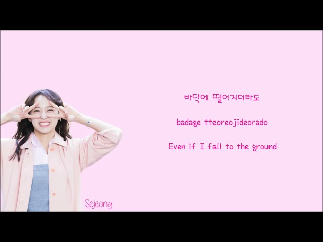 Gugudans Sejeong (??) - Flower Road (??) [Lyrics]