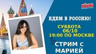 Едем в Россию: стрим с Марией