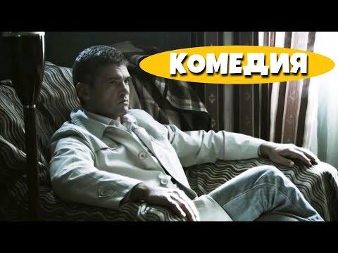 """НЕЗАБЫВАЕМАЯ КОМЕДИЯ! """"Несколько Призрачных Дней """" Русские комедии, фильмы HD - Видео онлайн"""