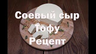 Рецепт приготовления соевого сыра Тофу (Вегетарианский)
