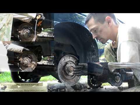 Система ручного тормоза Peugeot 605. Принцип работы, ТО, замена колодок, регулировка.