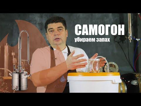 Как убрать запах самогона!!! Полезные советы