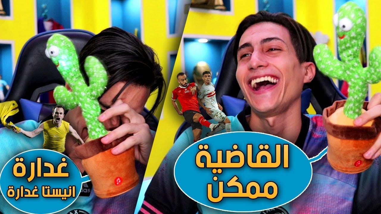 Download خليت الصبارة تقلد أشهر 10 اهداف ⚽ في التاريخ !!!