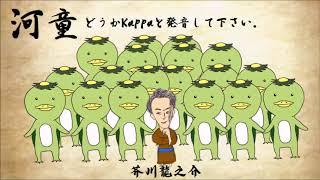【朗読】芥川龍之介『河童』