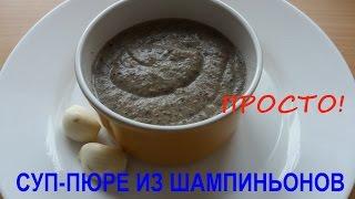 Суп-пюре из шампиньонов. САМЫЙ ПРОСТОЙ РЕЦЕПТ.
