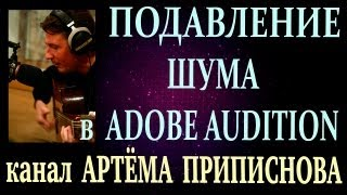 ПОДАВЛЕНИЕ ШУМА В ADOBE AUDITION 1.5