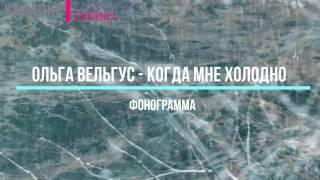 Ольга Вельгус - Когда мне холодно (фонограмма, минус)