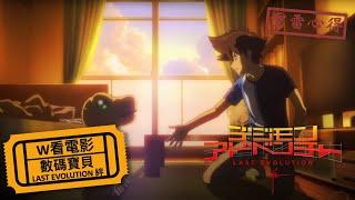 W看電影_數碼寶貝 LAST EVOLUTION 絆(Digimon Adventure: Last Evolution Kizuna, デジモンアドベンチャー 絆)_重雷心得