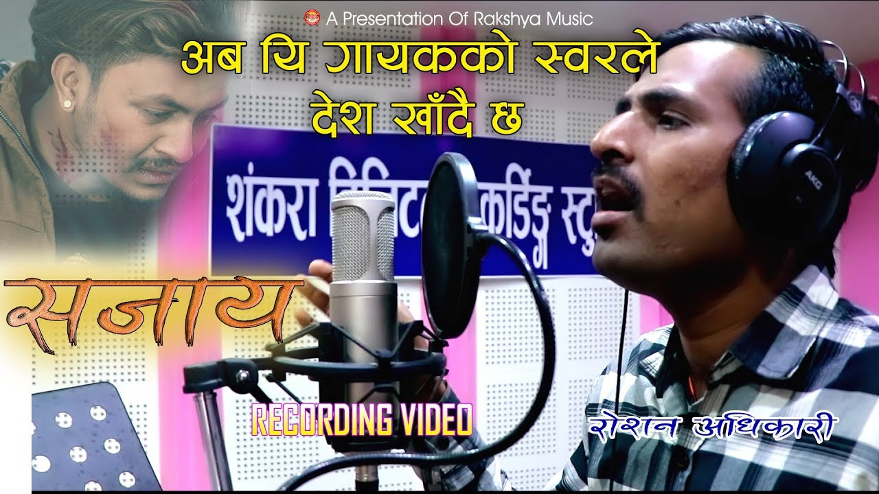 Malai Yesto Sajaya By Roshan Adhikari Latest New Nepali Adhunik Song 2018/2074