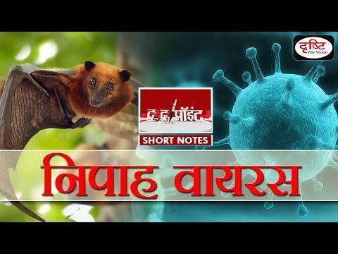 Nipah Virus -  2018: To The Point