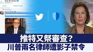 推特又祭審查?川普兩名律師遭「影子禁令」|@新唐人亞太電視台NTDAPTV |20201119 - YouTube