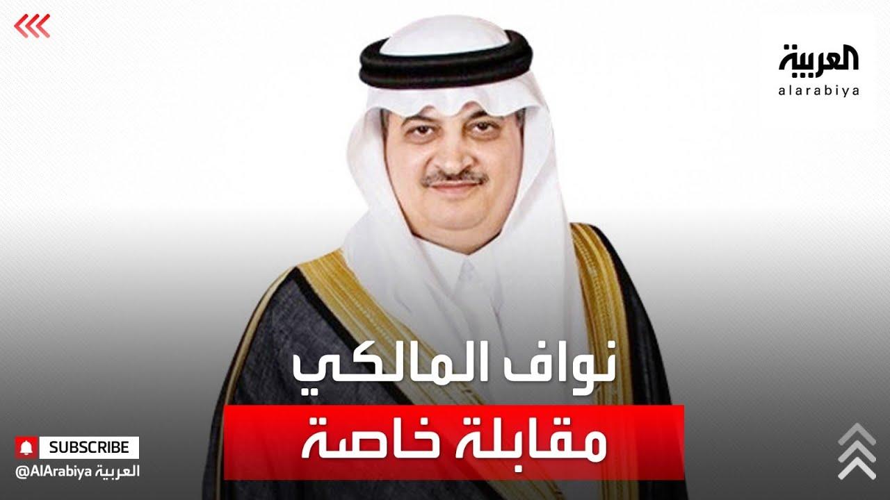 مقابلة السفير نواف المالكي سفير السعودية لدى جمهورية باكستان  - نشر قبل 3 ساعة