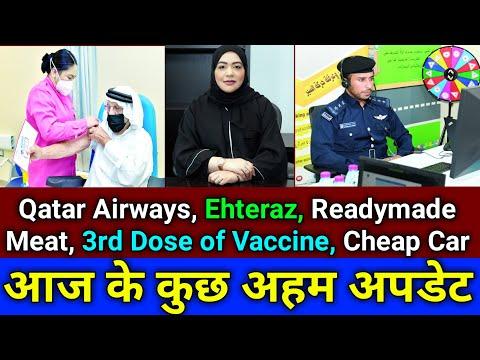 Doha Qatar | आज के कुछ अहम् अपडेट | Qatar Airways | Ehteraz App | Vaccination | Processed Meat Qatar