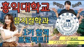 홍익대학교 뮤지컬학과 1기 합격프로젝트!! 홍대 입시요…