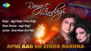 Apni Aag Ko Zinda Rakhna | Ghazal Song | Jagjit Singh, Chitra Singh