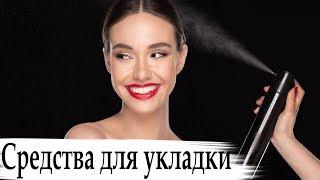 видео Стайлинг для волос: всё о средствах для укладки