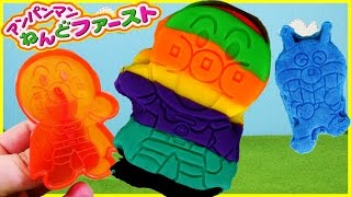アンパンマン アニメ おもちゃ ねんどファーストで粘土 あそび❤ カラフル レインボーなキャラクター作ろう! Anpanman Toy Clay Play Doh