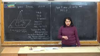 урок геометрии в 11М РЛ 25.01.18