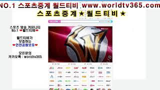 스포츠중계 NO.1 월드티비✨실시간 고화질 무료시청!!