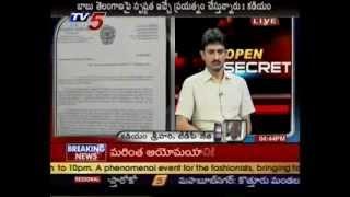Open Secret With TDP MLA Praveen Reddy-TV5