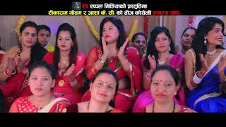 New Nepali Teej  Song kyaram oe  2074/2017  by Tikaram Gautam & Aasha kc