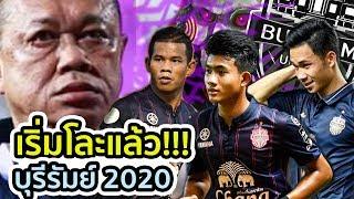 โละตัวถ่วง!!! บุรีรัมย์ ยูไนเต็ด เริ่มขับไสนักเตะ ต้อนรับไทยลีก 2020 แล้ว...