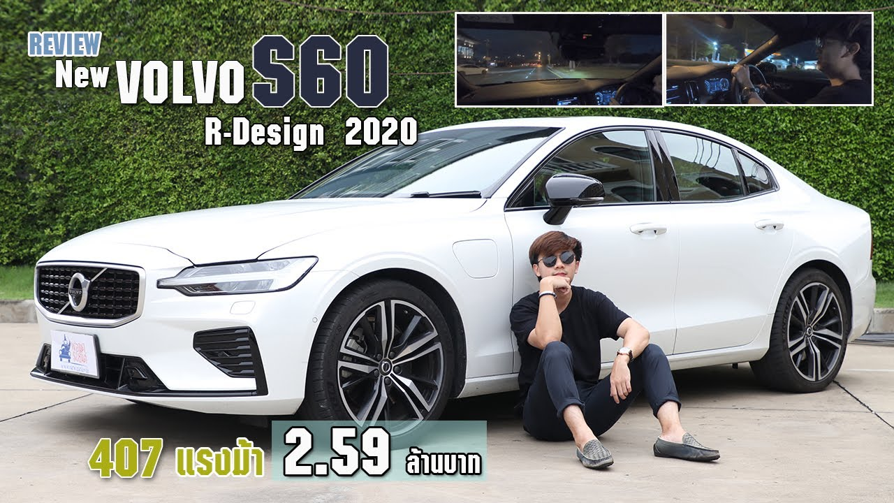 Review Volvo S60 R-Design ราคา 2.59 ล้าน พร้อมทดลองขับกับชมตัวรถตอนกลางคืน (Night Drive)