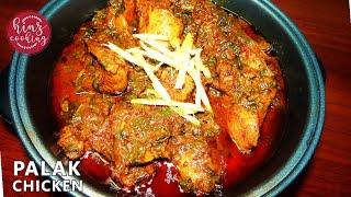 PALAK CHICKEN - Delicious Palak Chicken Recipe for Dawat - Shadiyon Wala Chicken Palak - Easy Dinner
