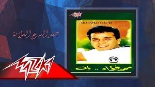 Hamdelah Aal Salama - Mohamed Fouad حمد الله ع السلامة - محمد فؤاد