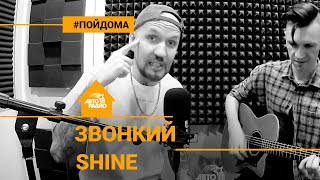 "🅰️ @Звонкий - Shine (проект Авторадио ""Пой Дома"") acoustic version"