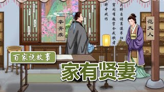 [百家说故事]家有贤妻| 课本中国