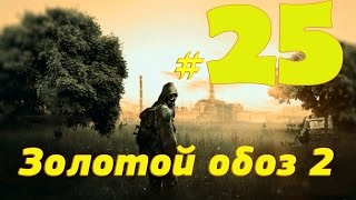 S T A L K E R  Золотой обоз 2 #25 Кто убил курьера