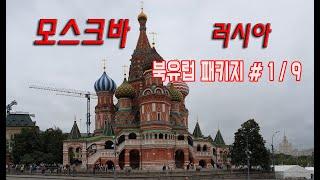 모스크바 러시아(북유럽 여행 패키지  #1 / 9)