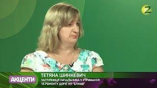 Татьяна Шинкевич бастығының орынбасары, жолдарды ұстау және жөндеу жөніндегі КП ''ЕЛУАШ''(30.06.2017)