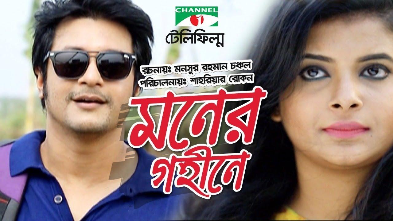 Moner Gohine | Bangla Drama |  Shabnam Faria | Emon | Channel i TV
