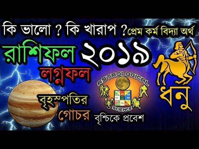 ??? ???? 2019 ???? ????? Dhanu Rashifal 2019 ????????? ???? Astrological Science Sagittarius 2019