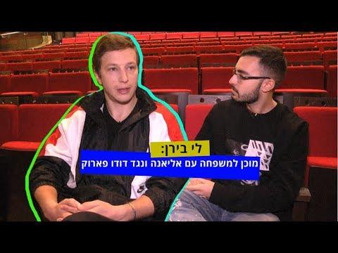 לי בירן בראיון: מוכן לאבהות, לא בעד דודו פארוק