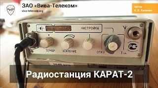 Радиостанция Карат-2С. Сделано в Омске!(, 2016-08-05T07:35:21.000Z)