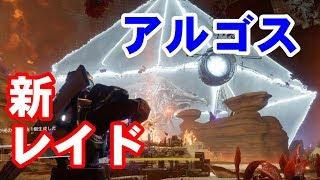 「PS4:D2 ゆっくり実況プレイ」 □デスティニー2 DLCオシリスの呪いよ...