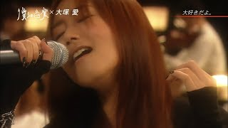 """Daisuki da yo"" may not have been what got me into Ai Otsuka's musi..."