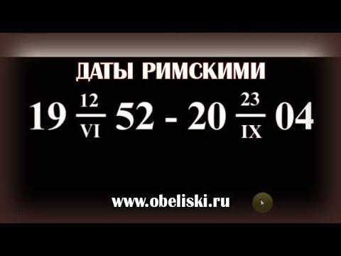 Как писать даты римскими цифрами