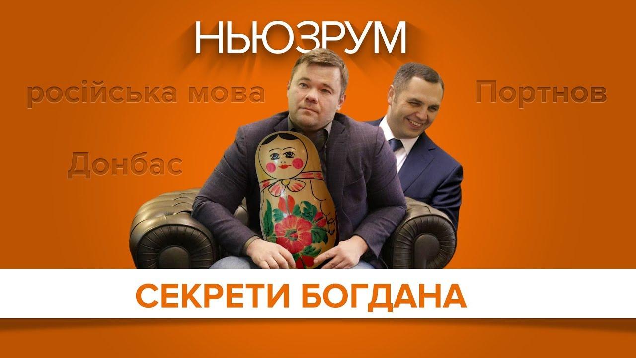 ГБР не регистрировало производство против Богдана и Портнова по заявлению Чорновол из-за отсутствия обстоятельств - Цензор.НЕТ 4132