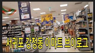 서귀포 육아,일상,투어))서귀포 신시가지 이마트 브이로…