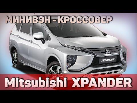 Обзор Mitsubishi Xpander - совершенный минивэн, который к нам так и не приехал