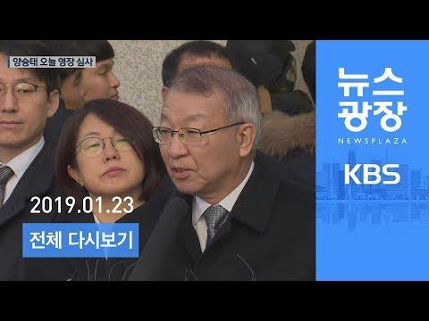 [다시보기] 양승태 영장심사…구속 여부 밤 늦게 결정될 듯 - 2019년 1월 23일(수) KBS 뉴스광장