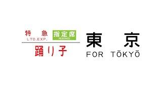 上り最速! 185系特急踊り子156号 (9056M) 伊豆急下田ー東京全区間録音